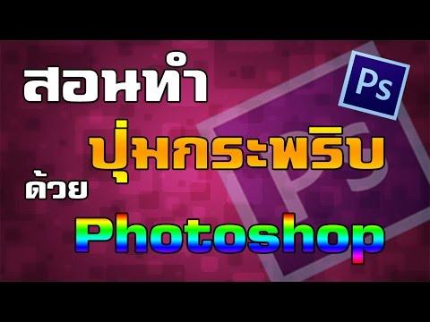 สอนทำ ปุ่มกระพริบ เว็บแบนเนอร์ ง่ายๆ ด้วย photoshop cs โดย Mr.Dunpurin
