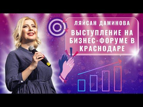 Ляйсан Даминова. Выступление на Бизнес-форуме в Краснодаре.