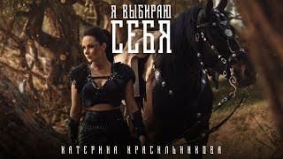 Download Катерина Красильникова - Я выбираю себя (0+) Mp3 and Videos