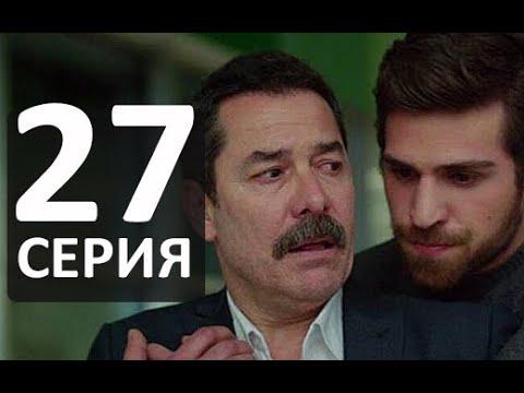 ЖЕСТОКИЙ СТАМБУЛ 27 СЕРИЯ РУССКИЙ ПЕРЕВОД сюжет и дата выхода