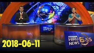 Hiru News 6.55 PM   2018-06-11 - Hirunews