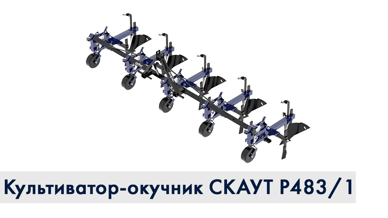 Культиватор-окучник СКАУТ P483/1, 5-секционный