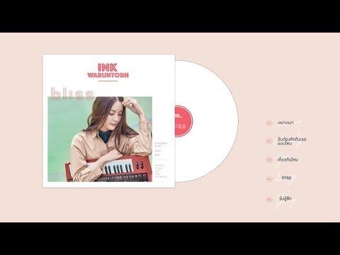 Ink Waruntorn 'BLISS' EP Album Sampler