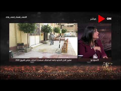 كل يوم - هويدا مصطفى:  المرأة قدمت تجربة رائدة في المشاركة السياسية  - نشر قبل 22 ساعة