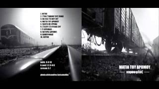 9.Καμουφλάζ - Μάτια Του Δρόμου