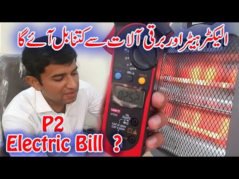 Electricity Consumption by Fan, Heater, Iron, Electric kettle, Laptop (Part 2)