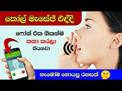 Caller Name Announcer For Incoming Calls And Messages For Your Phone -Sinhala