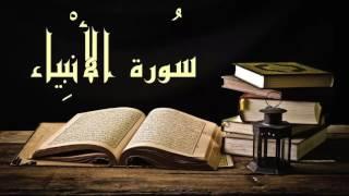 سورة الأنبياء - عبد الرشيد صوفي برواية  السوسي عن أبي عمرو - Abdul Rashid Sufi Sosi Alanbyaa