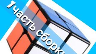 Как собрать кубик Рубика 2×2 ?