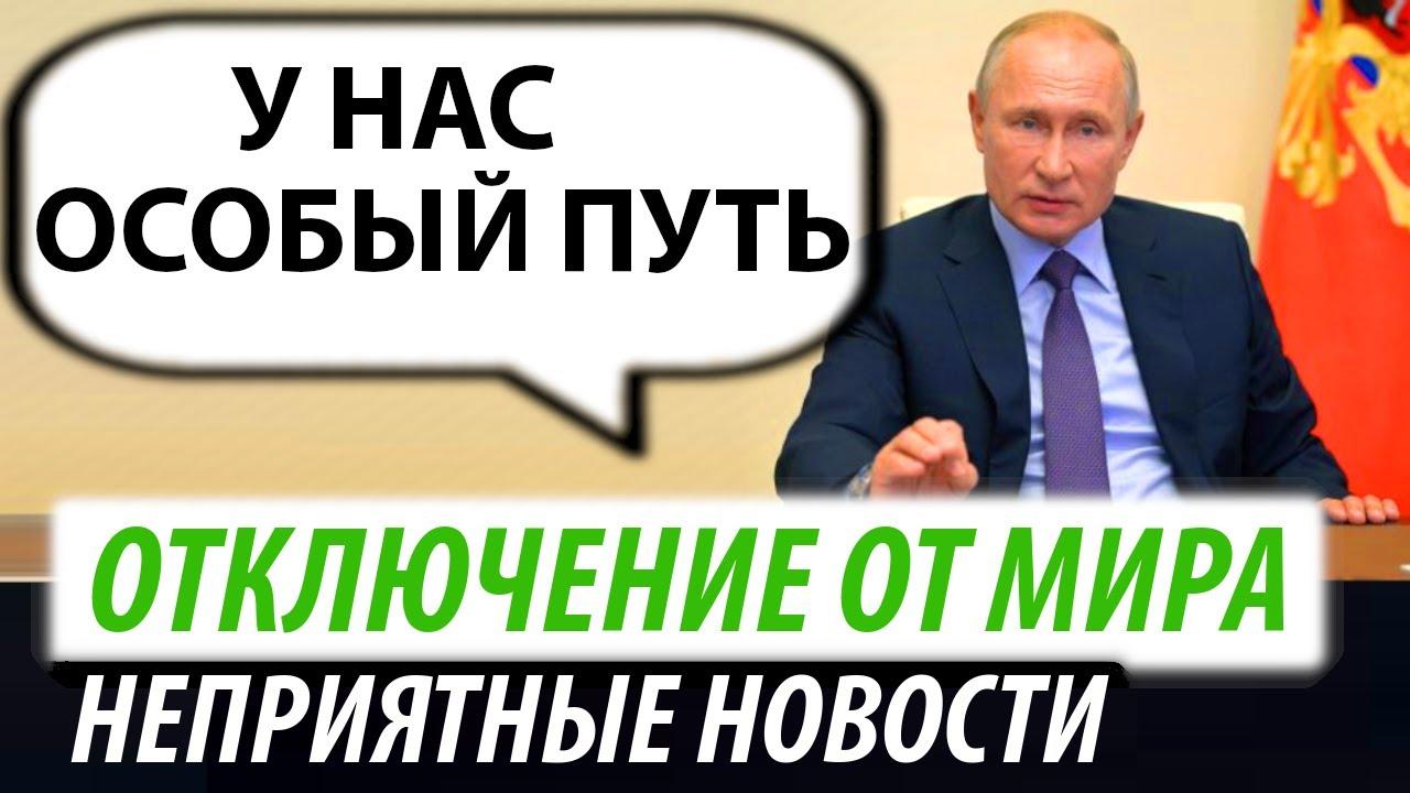 Неприятные новости для Кремля. Отключение от мира