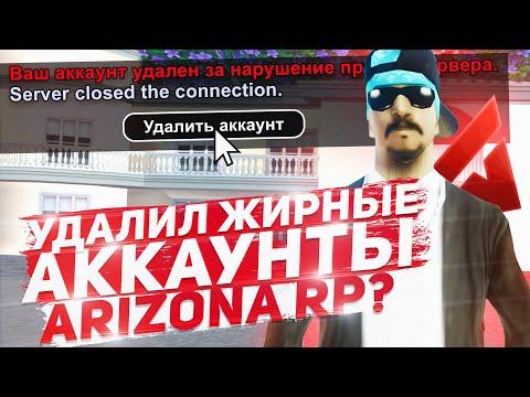 Удалил Аккаунты Всех Игроков на Сервере? Arizona RP SAMP