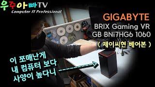 GIGABYTE BRIX Gaming VR GB BNi…