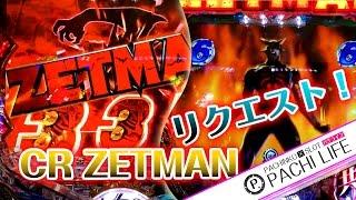 【リクエスト】CR ZETMAN!すげえぇ気分いい?ゼットマン!藤商事[パチンコ]by Pachi life ~俺のパチライフ~ ZETMAN 検索動画 25