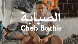 Cheb Bachir - Sabeba | الصبابة (Clip Officiel)