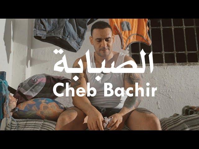 Cheb Bachir - Sabeba | الصبابة (Clip Officiel)