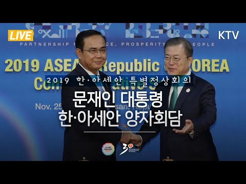 문재인 대통령 한·아세안 양자회담 (2019 ASEAN-Republic of KOREA Commemorative Summit)