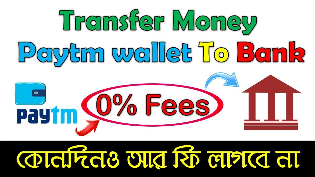 Transfer Money Paytm Wallet To Bank Without Fees Or 0 Charges 100 Legal Genuine Tricks