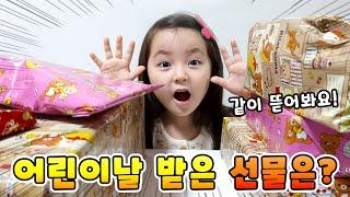 예콩이는 어린이날 선물로 뭘 받았을까요? 어린이날 선물…