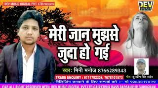 मिनी मनोज ने पहली बार गाए हिन्दी गाना | Meri Jan Mujhse Juda Ho Gai | Mini Manoj || Sad song hit ||