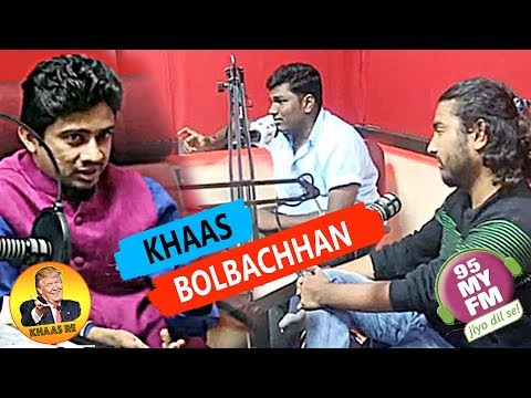 Khaas BolBachhan विथ Radio Ka Bachhan  RJ Yogesh  | 95 MY FM | Khaas Re TV ETC