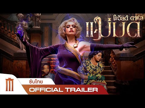 👍 The Witches | แม่มด