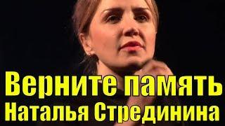 Песня 'Верните память' Наталья Стрединина русские патриотические песни России