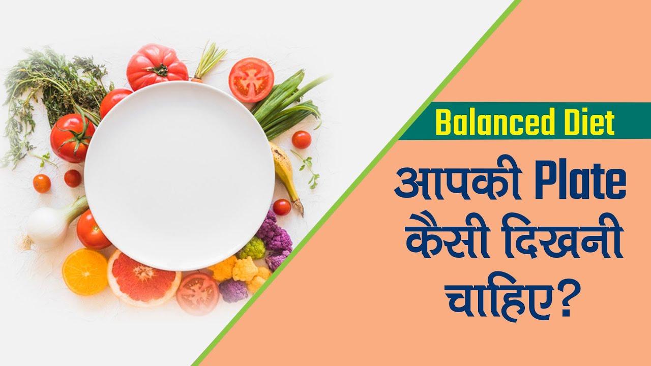 Balanced diet लेना बेहद जरूरी, Balanced Diet में क्या खाएं ?- Watch Video