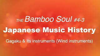 The Bamboo Soul #4-3 Gagaku & its instruments (wind)