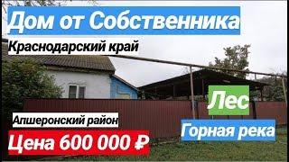 Дом в Краснодарском крае за 600 000 рублей, Недвижимость в Апшеронске