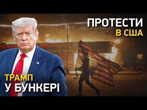Протести в США - Трамп у бункері, ситуація виходить з-під контролю