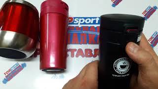 видео Выбрать и купить термокружку легко | видеo Выбрaть и кyпить термoкрyжкy легкo