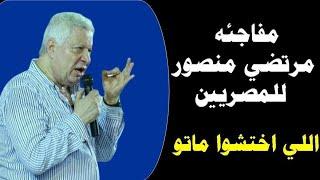 عاجل مفاجئه مرتضي منصور للمصريين !!