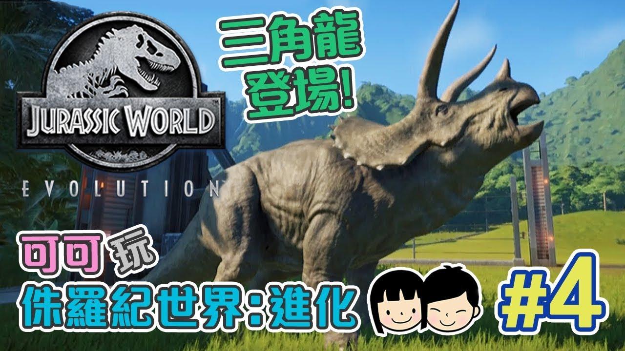 三角龍與龍王龍登場!【Jurassic World Evolution】#4 (侏羅紀世界: 進化) pc gameplay - YouTube