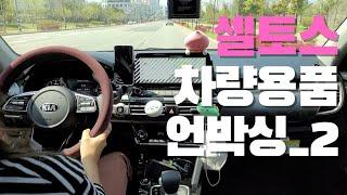 셀토스 Ι 차량용품리뷰 Ι 차량출고전준비 Ι 김토리(D…