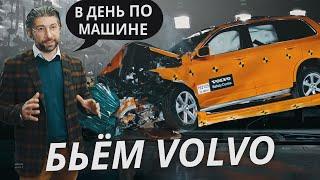 Для чего в Volvo разбивают СТОЛЬКО машин? | Техническая программа