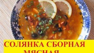 ВКУСНЕЙШАЯ СОЛЯНКА#Суп из колбасы!!!