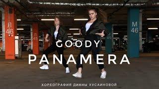 GOODY - PANAMERA | Хихоп танец | Хореография Дианы Хусаиновой