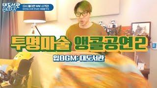 대도서관 수다방] 돌아온 부부 사기단의 투명 마술쇼! with 윰댕님