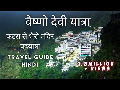 Vaishno Devi complete journey by new route in Hindi (katra to bhairo temple and bhawan) HD 2017