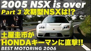 NSX生産終了 Part 3 次期型はどうなる!? 土屋圭市がHONDAキーマンに直撃インタビュー【BestMOTORing】2006