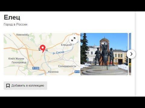 Обзор города Елец ( Липецкая область ) Россия