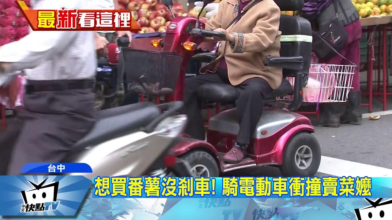 20171130中天新聞 78歲嬤電動車雙載逆向 衝撞路邊賣菜嬤 - YouTube