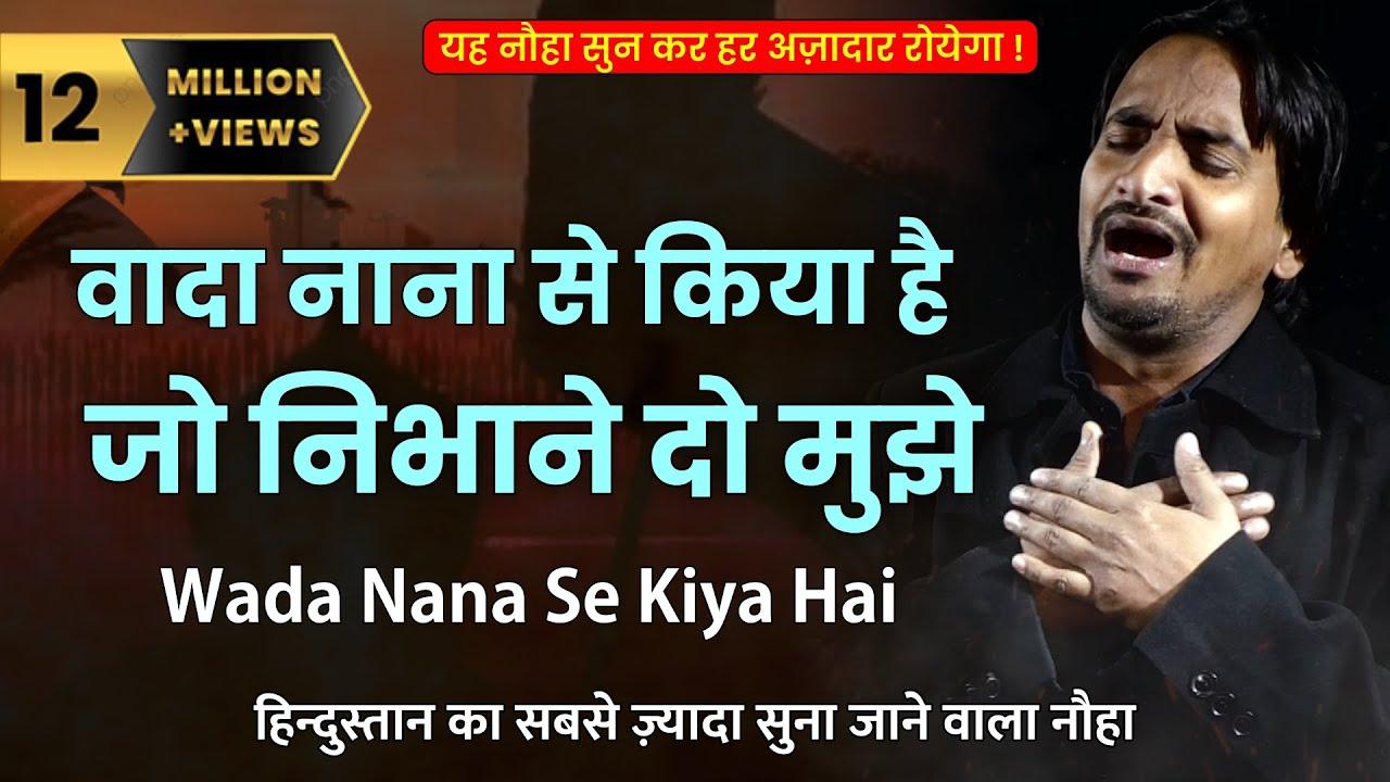 Download Wada Nana Se Kiya Hai   वादा नाना से किया है   Kashif Kakrolvi   Nohey 2015