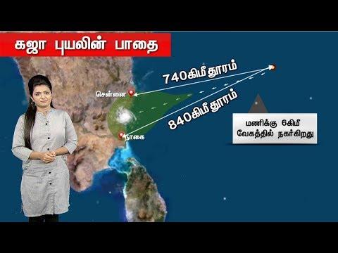 வர்தா போன்று தாக்கத்தை ஏற்படுத்துமா கஜா?  #CycloneGaja #Rain  #RaininTamilnadu #ChennaiRain #Weather
