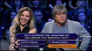 Алексей Глызин в программе Кто хочет стать миллионером, эфир 29 07 2017