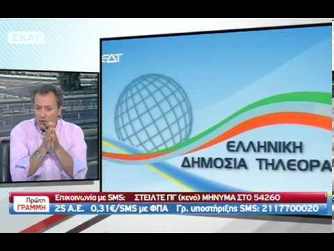 Εκπέμπει η «Ελληνική Δημόσια Τηλεόραση» - 10/07/2013