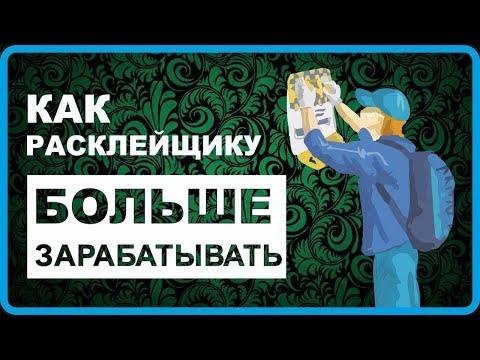 Расклейка объявлений, как заработать на расклейке? реклама, домофон, эффективная расклейка листовок