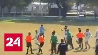 Футболисты избили арбитров прямо во время матча - Россия 24