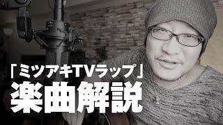 瀬戸弘司さんがアップした紅白タイアップの動画「ミツアキTVラップ」が...