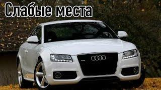 Audi A5 8T проблемы   Надежность Ауди А5 с пробегом